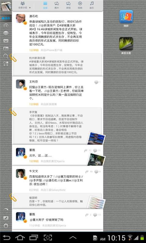 微博HD软件截图0