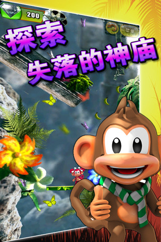 丛林大冒险3D软件截图1