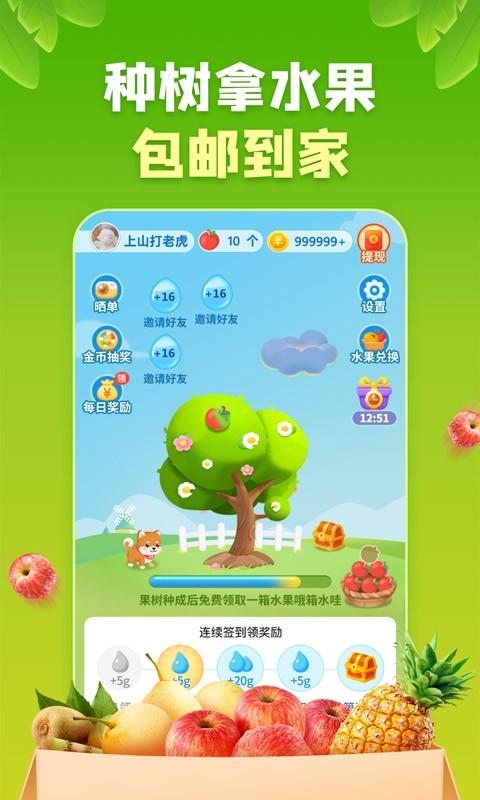 星球果园软件截图0