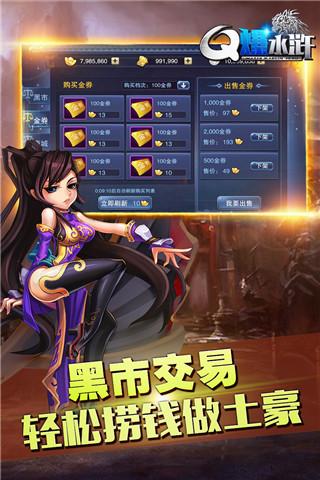 Q爆水浒软件截图1