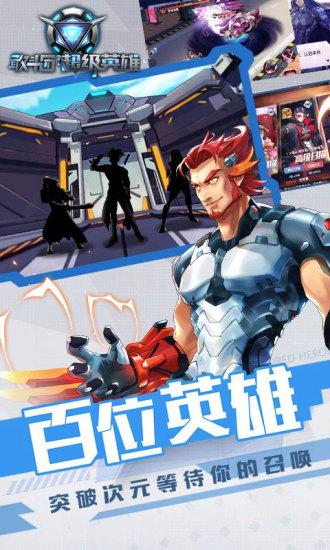 敢斗团:超级英雄