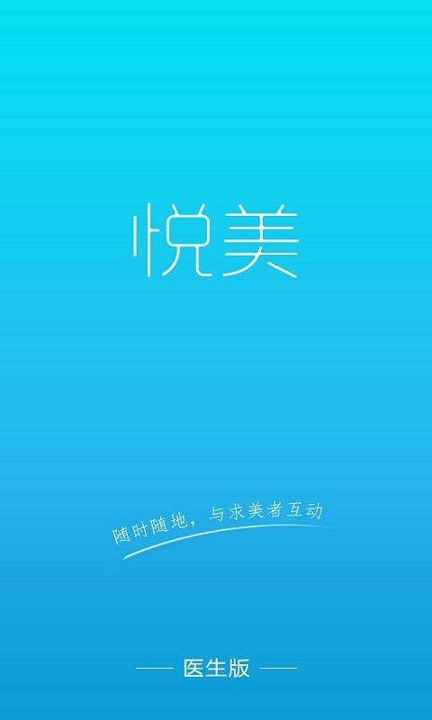 悦美医生版软件截图0
