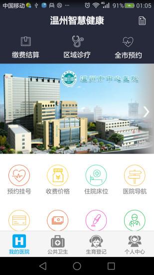 温州卫生公众服务
