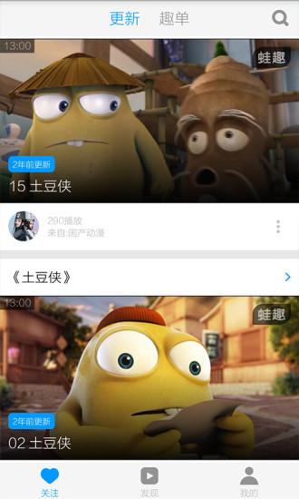 土豆侠视频