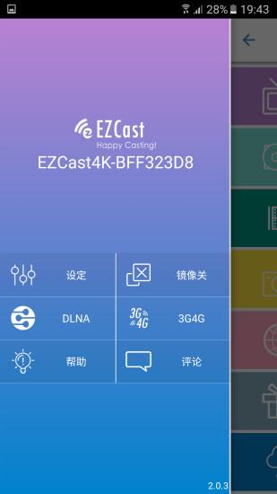 EZCast软件截图2