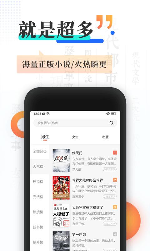 easou宜搜小说下载_宜搜小说app免费下载_宜搜小说安卓最新版4.5.0下载-多特安卓网