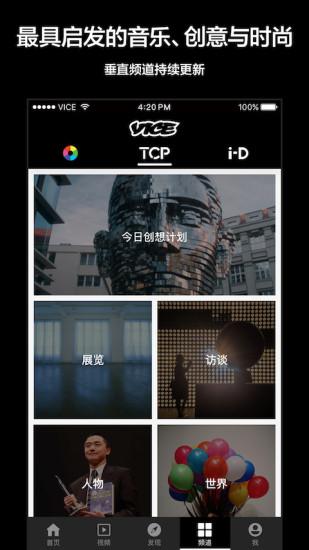 VICE中国软件截图3