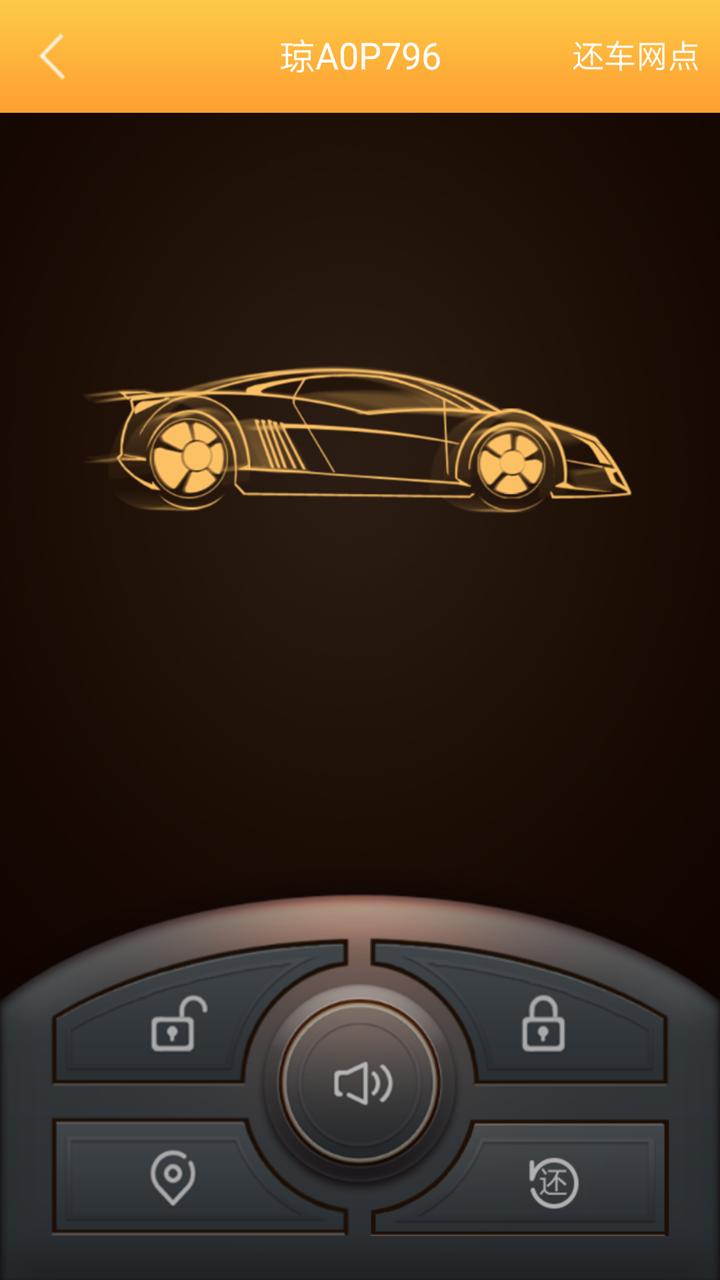 车咖软件截图3