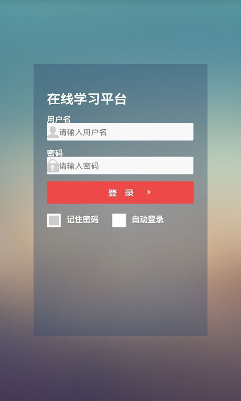 国丰在线学习平台