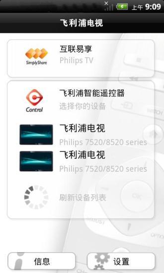 飞利浦电视智能遥控器软件截图0