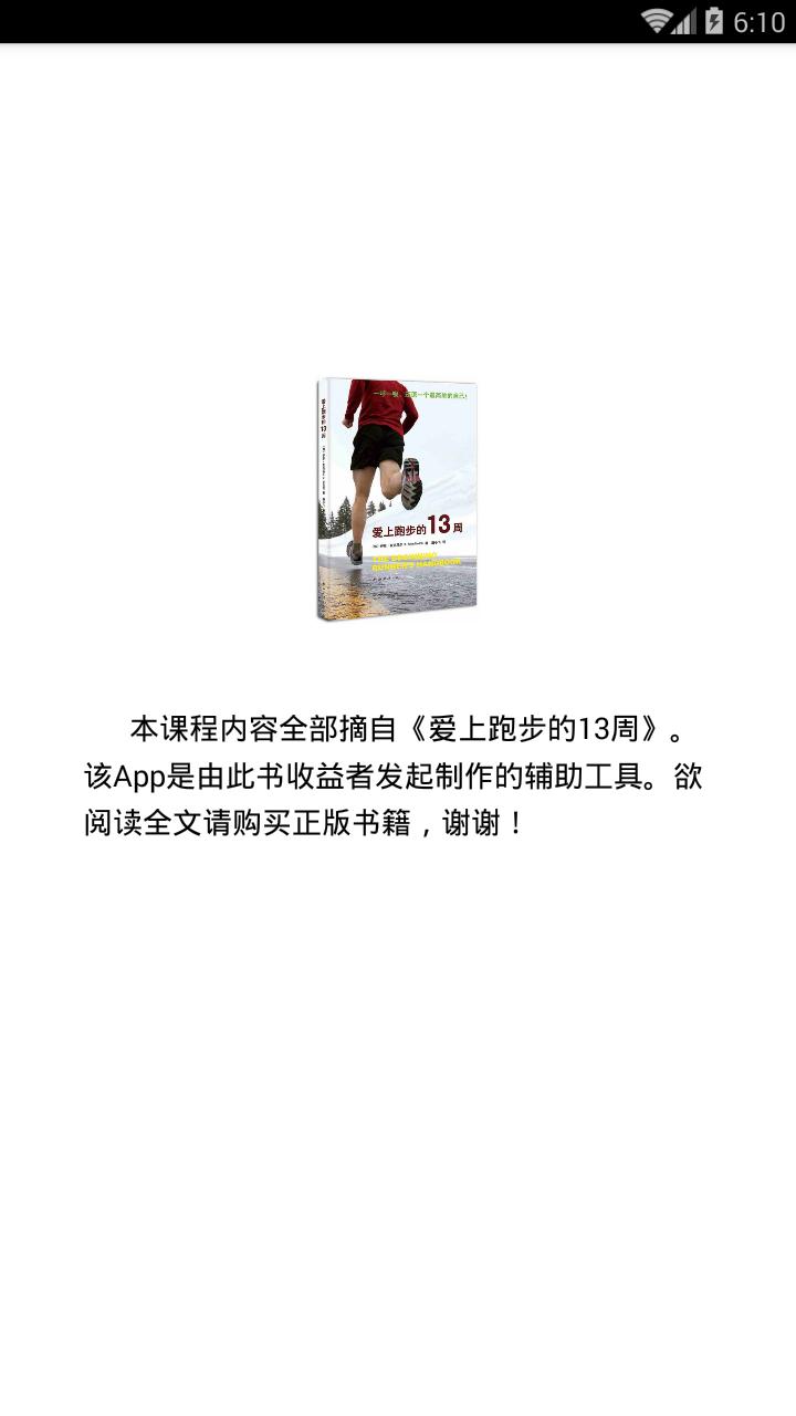 爱上跑步软件截图4