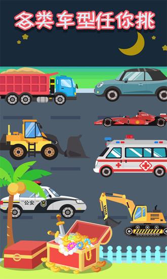 儿童交通工具与职业认知
