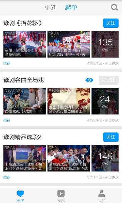 河南豫剧大全软件截图2