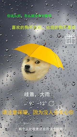 单身狗天气软件截图1