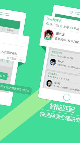 上海直聘软件截图1